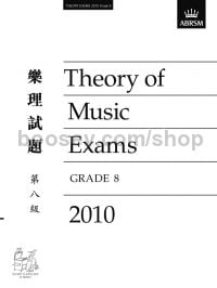 Theory of Music Exams 2010, Grade 8 (Chinese-language edition)