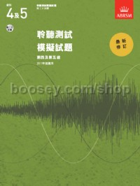 Chinese Specimen Aural Tests Grades 4 & 5 with 2 CDs
