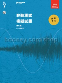 Chinese Specimen Aural Tests, Grade 7 with 2 CDs