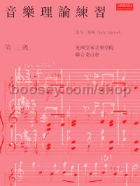 Music Theory in Practice, Grade 3 (Chinese-language edition)